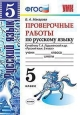 Русский язык 5 кл. Проверочные работы к учебнику Ладыженской